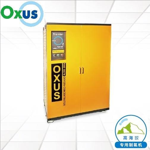 高原高海拔專用製氧機 (49升)